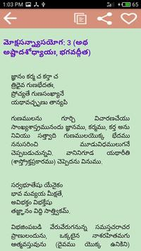 Bhagavad Gita Telugu screenshot 1