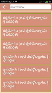 Bhagavad Gita Telugu screenshot 2
