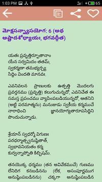 Bhagavad Gita Telugu screenshot 5