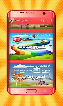 قصص للأطفال poster