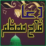 Dua Qadah Muazzam wazifa