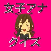 クイズfor女子アナver.1 icon
