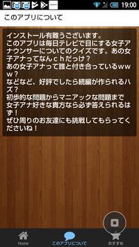 クイズfor女子アナver.1 screenshot 1