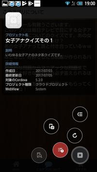 クイズfor女子アナver.1 screenshot 2