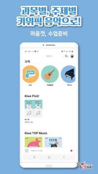 키위뮤직(Kiwemusic) screenshot 1