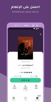 كتاب صوتي  +1000 من الكتب المسموعة screenshot 3