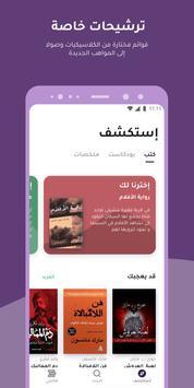 كتاب صوتي  +1000 من الكتب المسموعة plakat