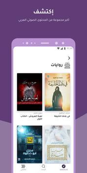 كتاب صوتي  +1000 من الكتب المسموعة screenshot 1