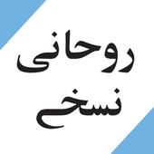 Roohani Nuskhay icon