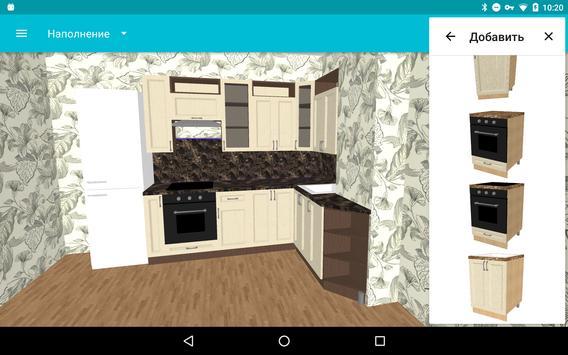 Moja kuchnia: planista 3D screenshot 14