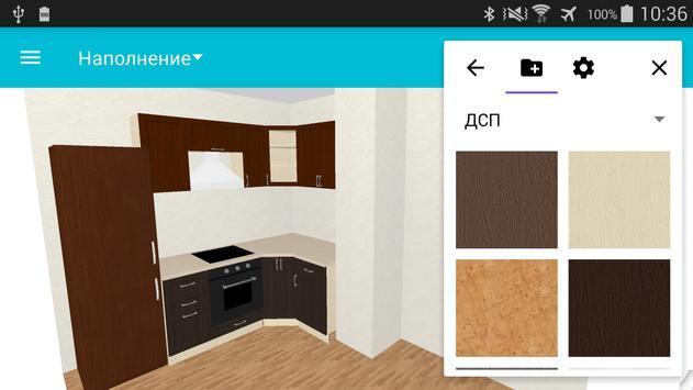 Моя Кухня: 3D Планировщик скриншот 9