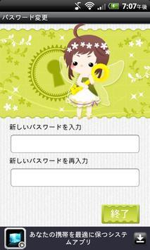Fairy App Lock screenshot 5