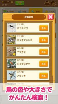 見つけた!野鳥図鑑 screenshot 4