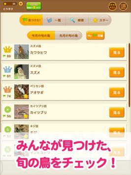 見つけた!野鳥図鑑 screenshot 6