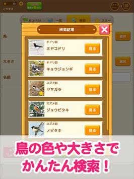 見つけた!野鳥図鑑 screenshot 9