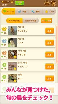 見つけた!野鳥図鑑 screenshot 1