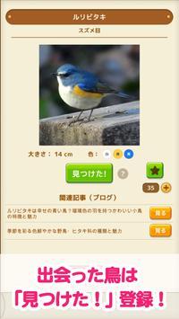 見つけた!野鳥図鑑 screenshot 2
