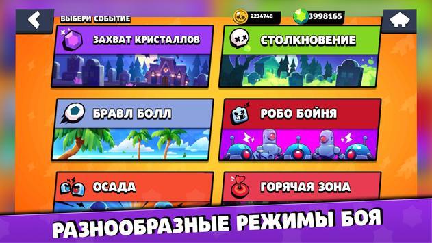 Бокс Симулятор для Brawl Stars скриншот 5