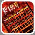 Fire Emoji Keyboard Theme