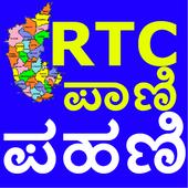 Karnataka Land RTC 2020 icon