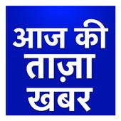 Aaj ki Taja Khabar: Latest Hindi News Fatafat icon