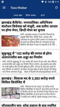 Aaj ki Taja Khabar: Latest Hindi News Fatafat screenshot 8