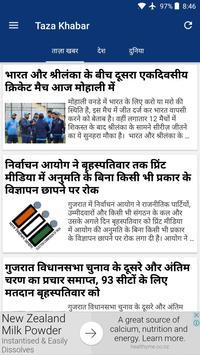 Aaj ki Taja Khabar: Latest Hindi News Fatafat poster