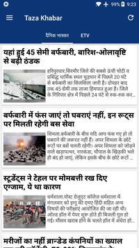 Aaj ki Taja Khabar: Latest Hindi News Fatafat screenshot 2