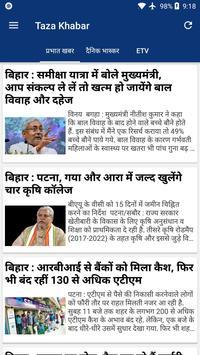 Aaj ki Taja Khabar: Latest Hindi News Fatafat screenshot 3