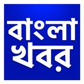 Bangla Khobor, Latest Bengali News বাংলা খবরের icon