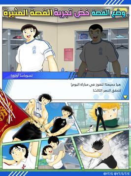 Captain Tsubasa: Dream Team 截圖 17