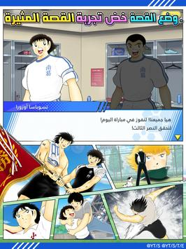 Captain Tsubasa: Dream Team screenshot 10