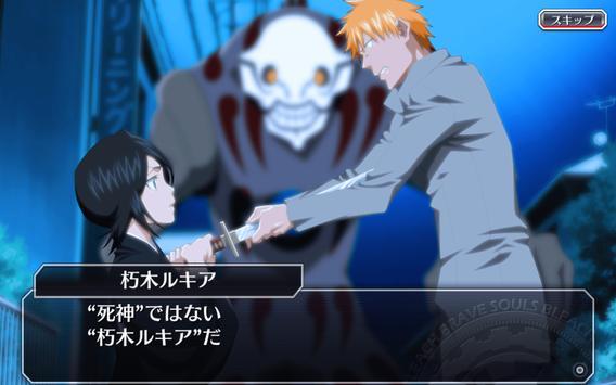 BLEACH Brave Souls - アクションRPG スクリーンショット 8