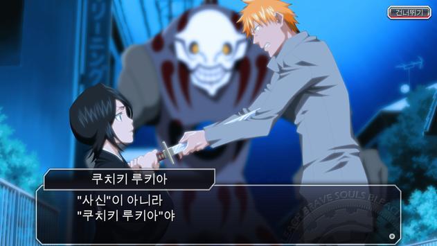 BLEACH Brave Souls - 3D 액션 스크린샷 1