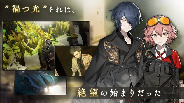 禍つヴァールハイト screenshot 2