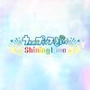 うたの☆プリンスさまっ♪ Shining Live आइकन