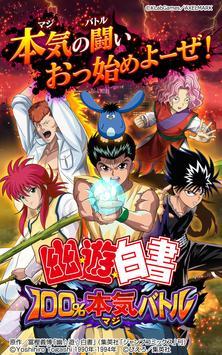 幽遊白書 100%本気(マジ)バトル poster