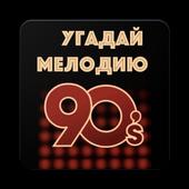 Угадай Мелодию: Дискотека 90-х! icon