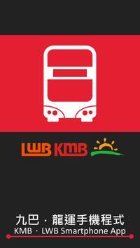 Poster APP 1933 - KMB.LWB
