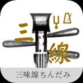 Shamisen SanShin Tuner  & Metronome icon