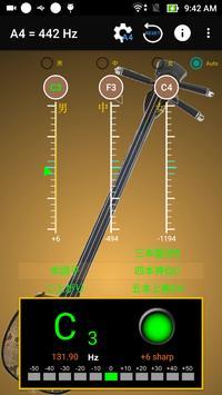 Shamisen SanShin Tuner  & Metronome screenshot 1