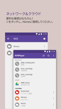 KMPlayer スクリーンショット 5