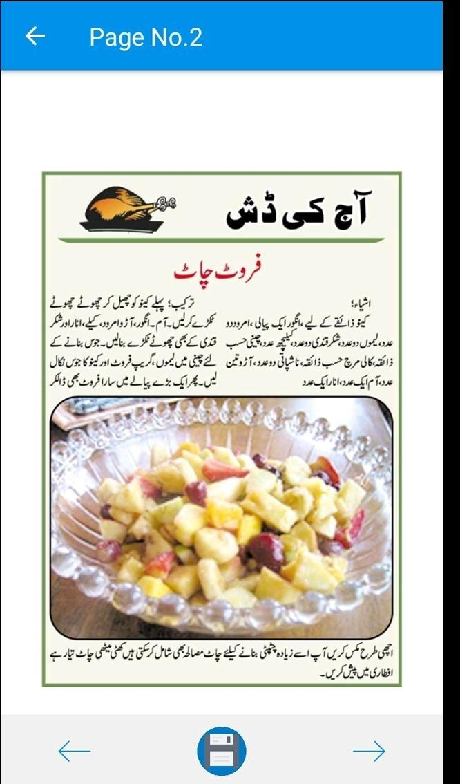 Pakistani Recipes In Urdu Cooking Recipes For Android Apk Download