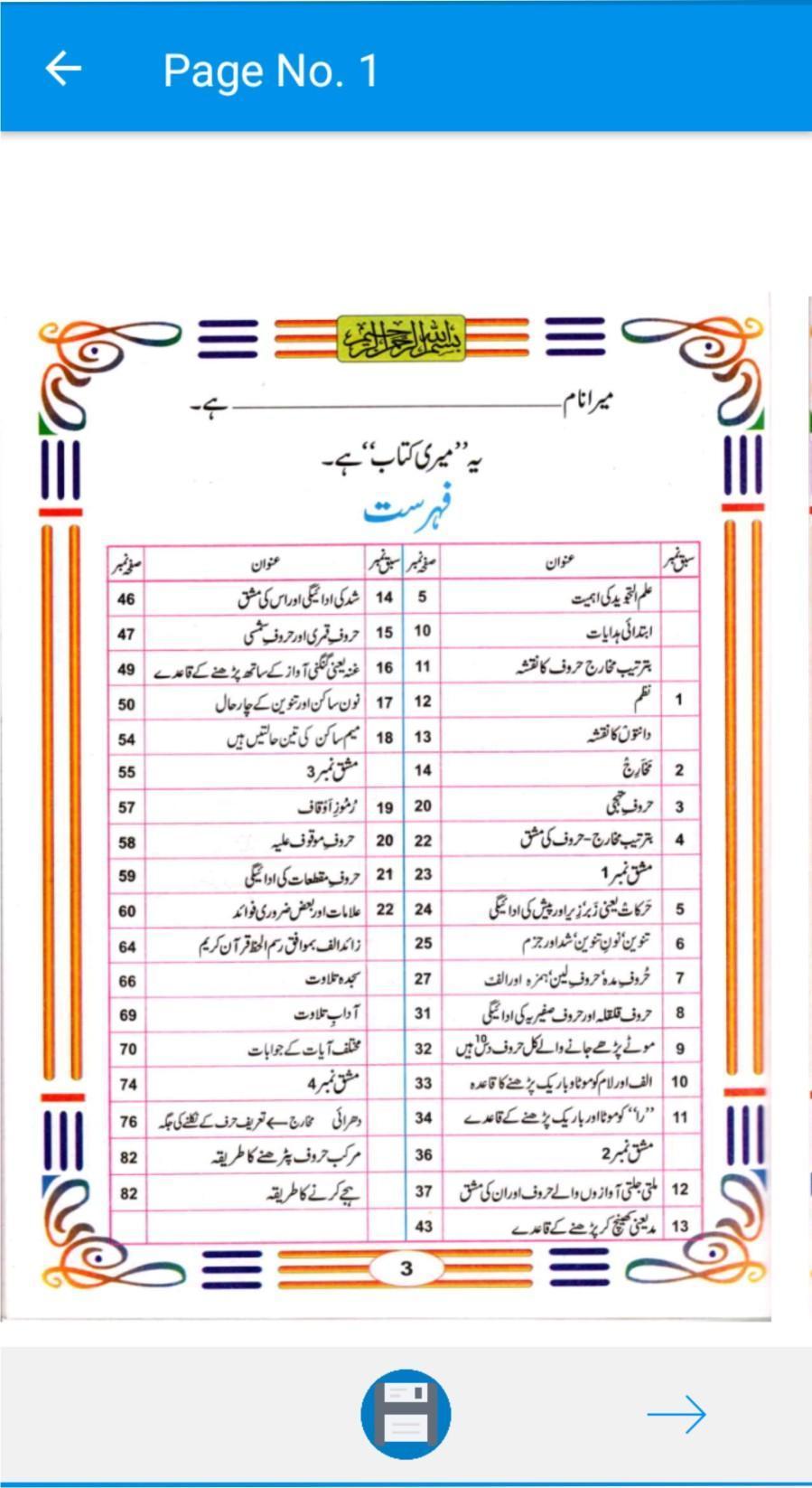 16 line tajweedi quran 4 color coded in single pdf file download free.