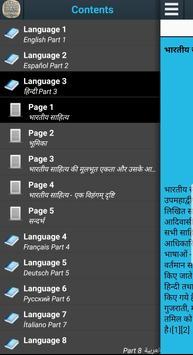 Indian literature screenshot 1