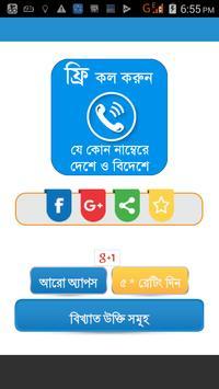 ফ্রি কল করুন যে কোন নম্বরে~Guide for how Free Call poster