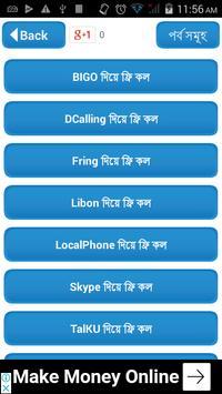 ফ্রি কল করুন যে কোন নম্বরে~Guide for how Free Call screenshot 1