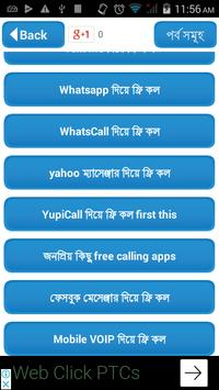 ফ্রি কল করুন যে কোন নম্বরে~Guide for how Free Call screenshot 2