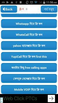 ফ্রি কল করুন যে কোন নম্বরে~Guide for how Free Call screenshot 9