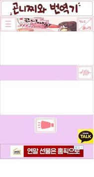곤니찌와-일본어,한국어,번역기,일본,번역,여행,공부,어학, screenshot 1